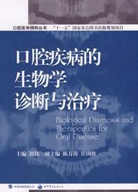 口腔疾病的生物學診斷與治療