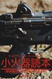 小火器読本