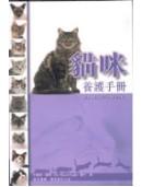 貓咪養護手冊