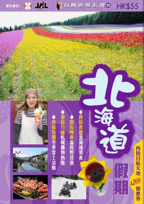 北海道假期