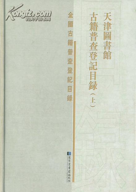 天津图书馆古籍普查登记目录