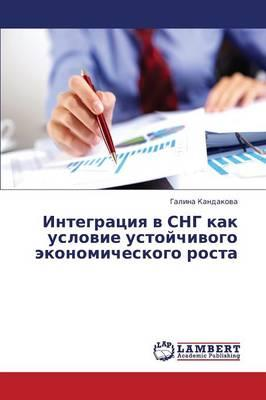 Integratsiya v SNG kak uslovie ustoychivogo ekonomicheskogo rosta