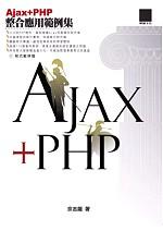 Ajax+PHP整合應用範例集