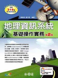 地理資訊系統基礎操作實務 第二版