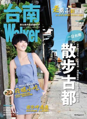 台南 Walker 2010