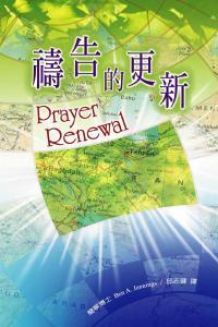 禱告的更新