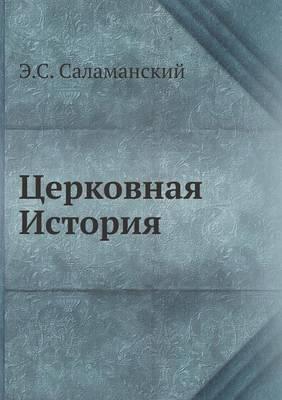 Tserkovnaya Istoriya