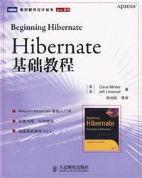 Hibernate 基础教�...