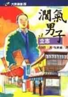 闊氣男子(一)