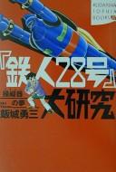 『鉄人28号』大研究