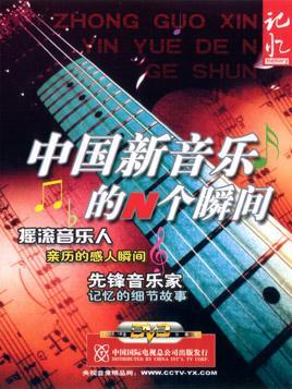 中国新音乐的N个瞬间 1片装