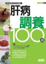 健康100(2)