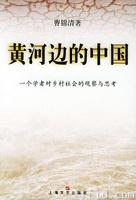 黄河边的中国
