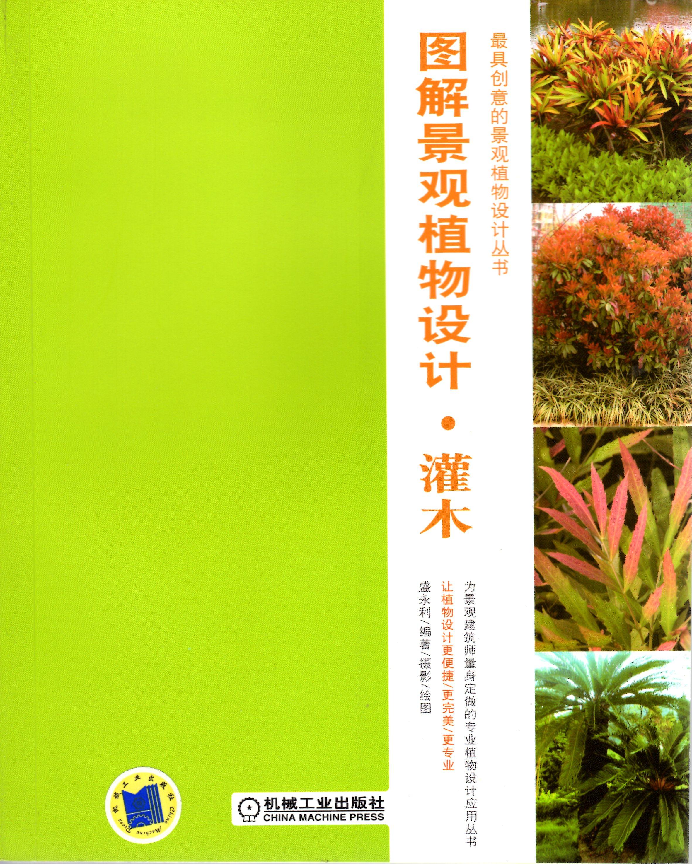 图解景观植物设计