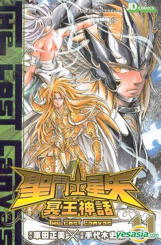 聖鬥士星矢 冥王神話 11