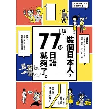 裝個日本人:這77句日語就夠了