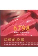 6798青海.生命印記