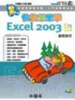 快快樂樂學Excel 2003使用技巧