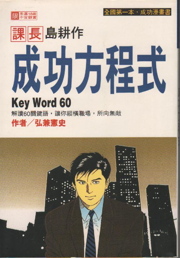 課長島耕作成功方程式 Key Word 60