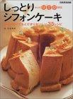 しっとりシフォンケーキ―初めて焼いてもとびきりおいしい35レシピ
