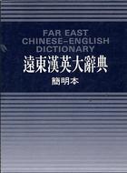 遠東漢英大辭典(50K聖經紙)