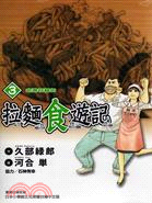 拉麵食遊記 3