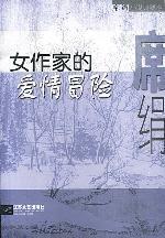 女作家的爱情冒险/席绢最新书