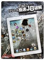 iPad 2極速JB破解