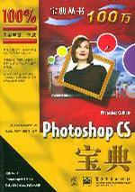 Photoshop CS宝典