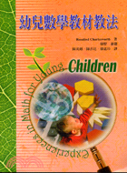 幼兒數學教材教法