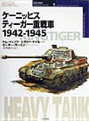 ケーニッヒスティーガー重戦車 1 1942-1945
