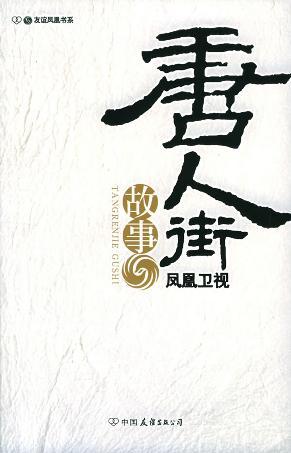 """""""唐人街""""故事"""