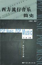 西方流行音乐简史/二十一世纪音乐人手册/POP Music