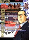 日本国初代大統領桜木健一郎