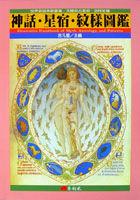 神話、星宿、紋樣圖鑑