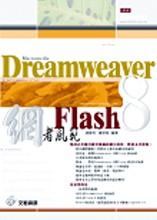 Dreamweaver & Flash 8 網者風範(附光碟)