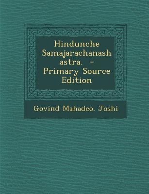 Hindunche Samajarachanashastra.