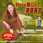 Here 薇Go!旅遊�...