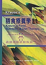 Krause,s膳食療養學