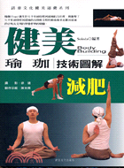 健美減肥瑜珈技術圖解