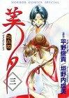 Vampire Miyu Vol. 3