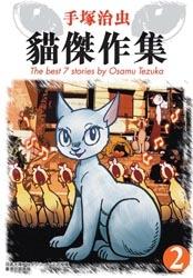 手塚治虫貓傑作集 2