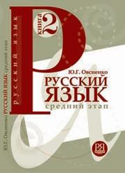 Русский язык. Учебник. Книга 2. Средний этап обучения