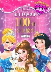 迪士尼經典的100個公主故事(第四輯)
