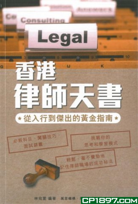 香港律師天書