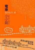 電車小小說
