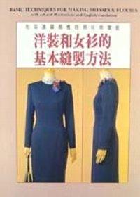 洋裝和女衫的基本縫製方法