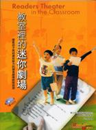 教室裡的迷你劇場(附2CD)