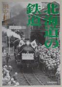 北海道の鉄道