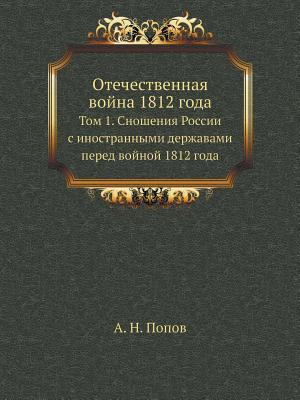 Otechestvennaya vojna 1812 goda